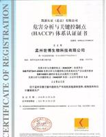 HACCP证书中文.jpg