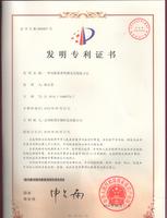 双蛇藿香黑酒发明专利.png